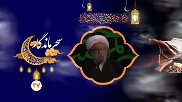 سحر ماندگار۲۷/ در ماه رمضان حقیقت گمشده خود را پیدا کنیم