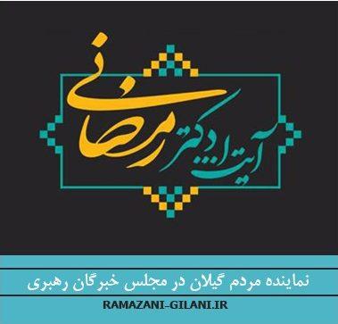 پایگاه اطلاع رسانی دفتر حضرت آیت الله دکتر رضا رمضانی گیلانی