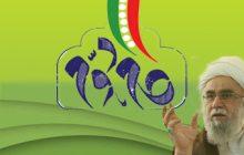 بیانیه گام دوم نوید دهنده عصری جدید برای ایران اسلامی است