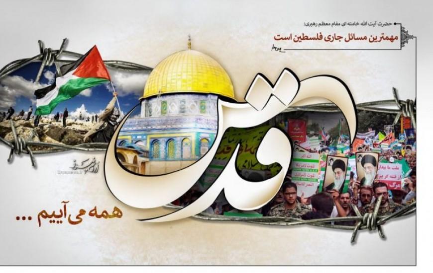 بیانیه دعوت آیتالله رمضانی به حضور پُرشور مردم گیلان در راهپیمایی روز قدس