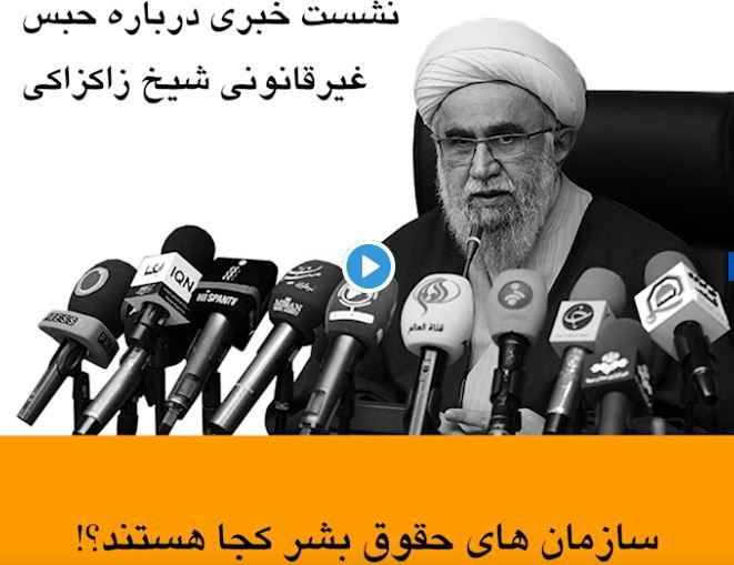 ویدیو موشن/ حداقل انتظار درباره شیخ زاکزاکی چیست؟