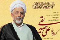 پیام تسلیت | درگذشت روحانی رزمنده مرحوم حجتالاسلام حاج علی صدیقی